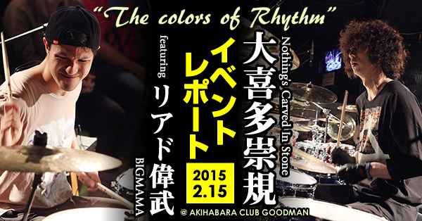 The colors of Rhythm-600x314.jpg