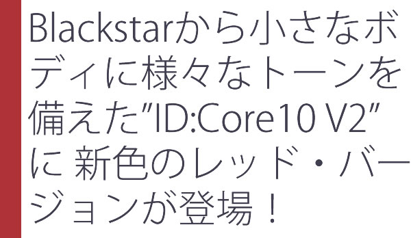 blackstar_idcore10v2_red_mongon.jpg
