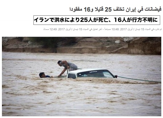 iran-flood-0415.jpg