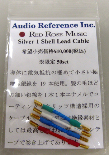 red_rose_music_silver_1_shell_lead_cable