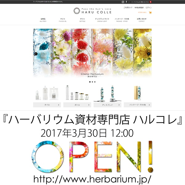 blog-herbarium_open03.jpg