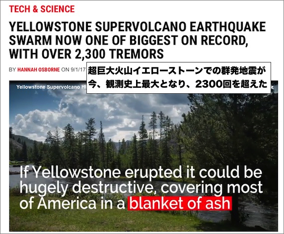 yellowstone-record-2017st.jpg