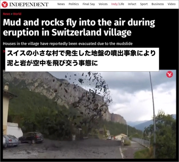swiss-mud-eription.jpg