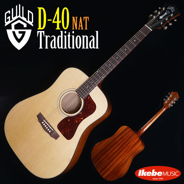 guild_d40_trad_main2