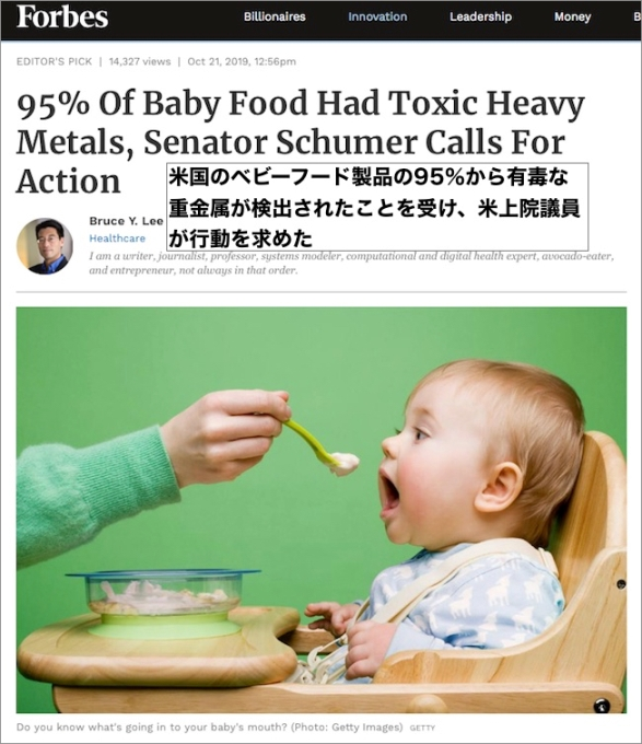 metal-in-babyfood.jpg