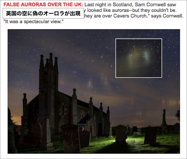 false-auroras-uk0509.jpg