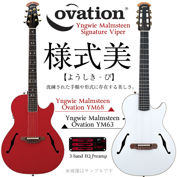 ovation_ym68_63-BLOG-600x600