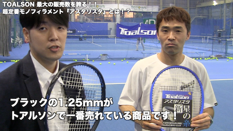 toalsontennis061204.png