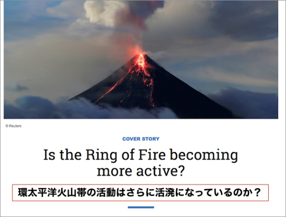 ring-of-fire-more-active.jpg