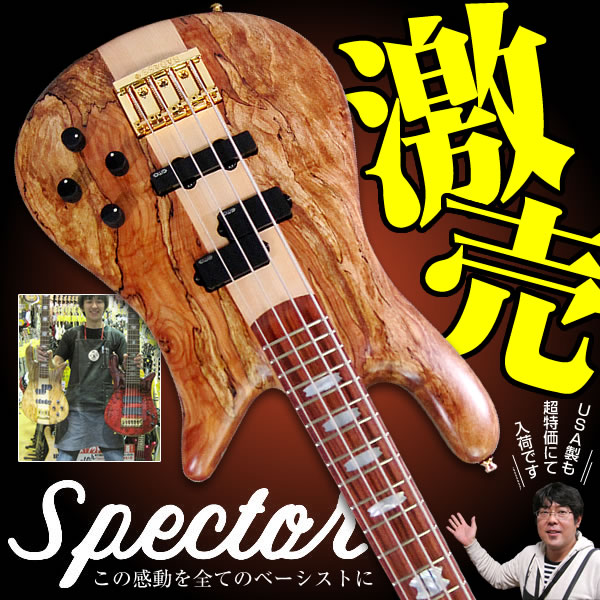 Spector-OUTLET-BLOG