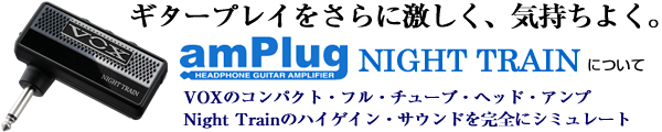 Vox-Amplug-Night-Train-について.jpg
