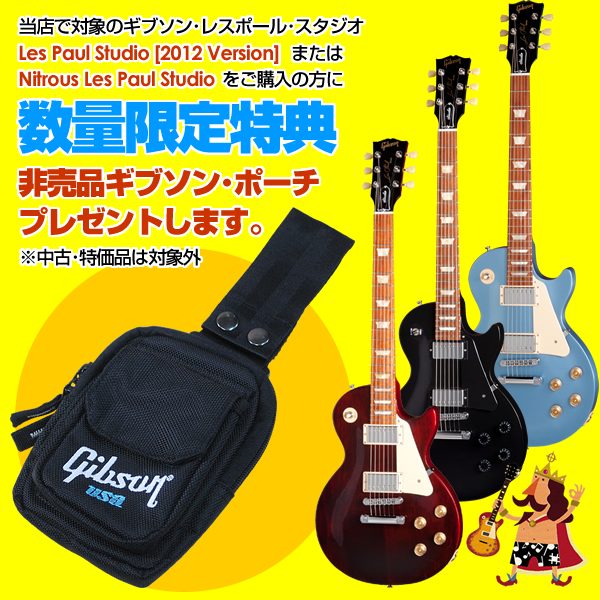 gibson_pouch-600x600-BLOG