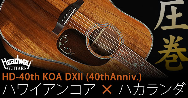 headway_hd40th_koa_dxii