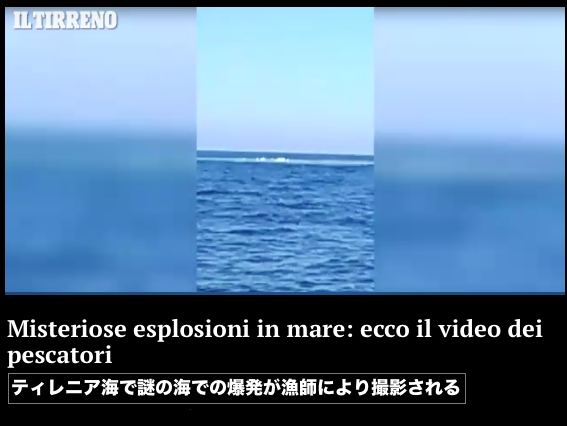 mysterious-sea-explosion.png