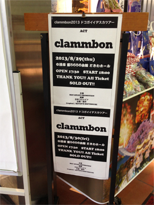 clammbon_flyer_sold_out.jpg