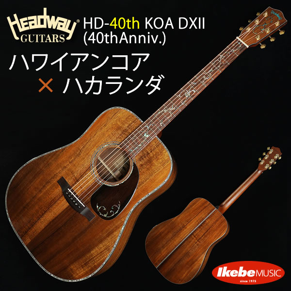 headway_hd40th_koa_dxii_main