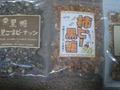「黒糖ピーナッツ 3種セット 黒糖本舗垣乃花 黒糖ピーナッツ3種類の味が楽しめる【送料無料】」の商品レビュー詳細を見る