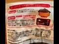 「名寄市 産直「もち米日本一の里 もっちりいかめしセット」常温」の商品レビュー詳細を見る