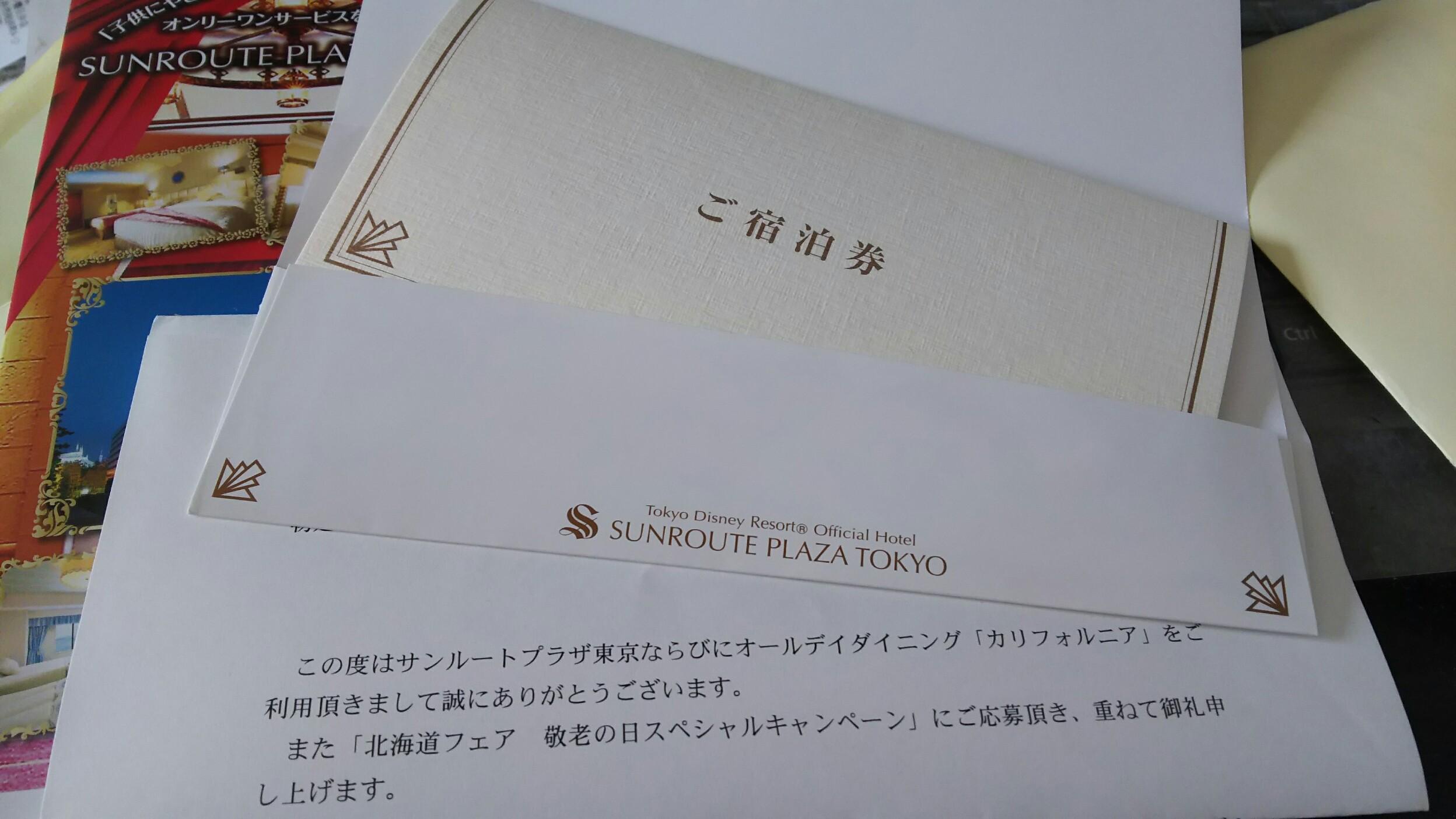 サンルートプラザ東京 ペア宿泊券! | kisとmcの日記 - 楽天ブログ