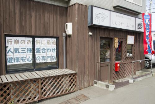 1-20130724-_MG_しんこやふじ田外観.jpg