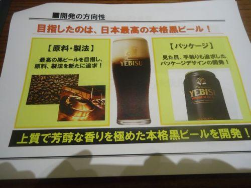 エビスビール17.JPG
