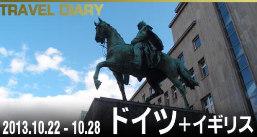 旅行記バナー2013b.jpg