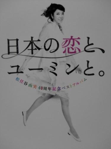 日本の恋とユーミンとNCM_0206.JPG