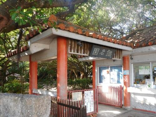 識名園(沖縄・那覇市)