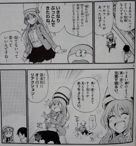 だがしかし 9巻 (6).jpg