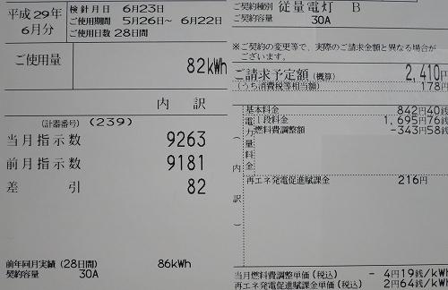 82kWh 2410円.jpg