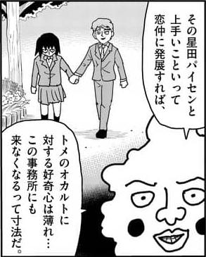星田先輩と手を繋いで