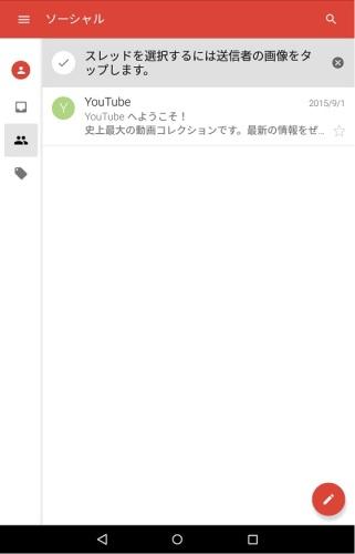 Gmailアプリ起動