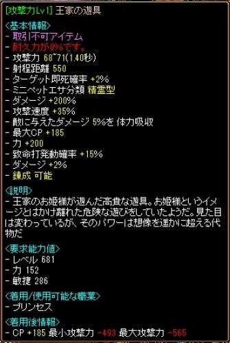 RedStone 12.03.31[03].jpg