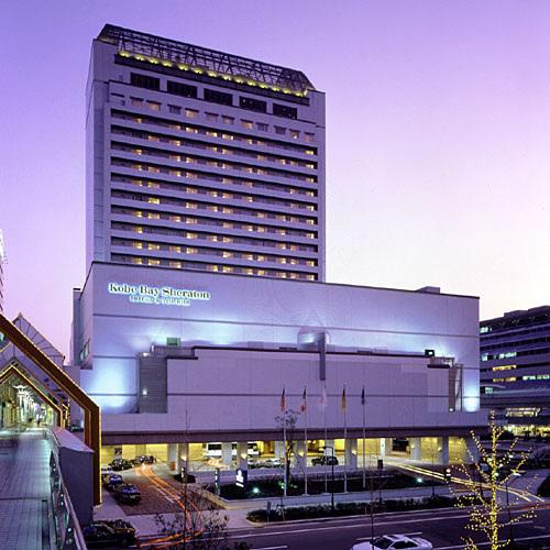 神戸ベイシェラトンホテル&タワーズ.jpg