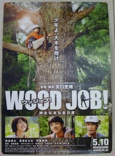 woodjob!