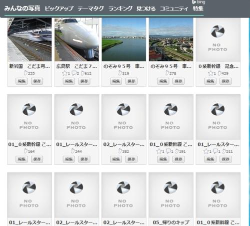 フォト蔵 過去の画像がNoPhoto 03.jpg