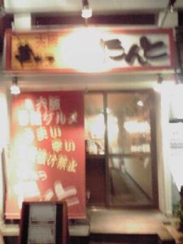 201312_参宮橋・たんと01.jpg