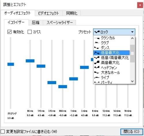 VLCのグライコ設定