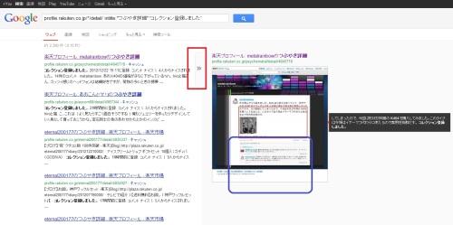 検索結果の見方