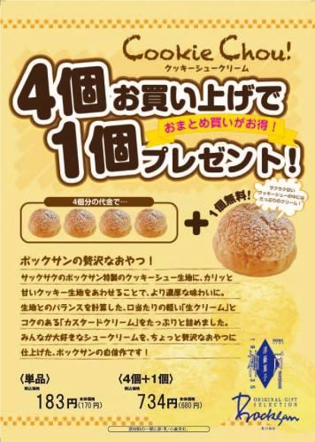 神戸洋藝菓子ボックサンのクッキーシュー.jpg