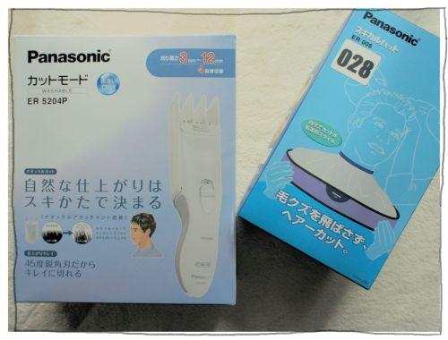 Panasonic(パナソニック)カットモード