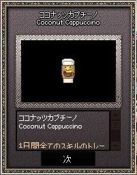 ココナッツカプチーノ