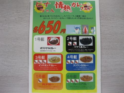 biwako120225004.JPG