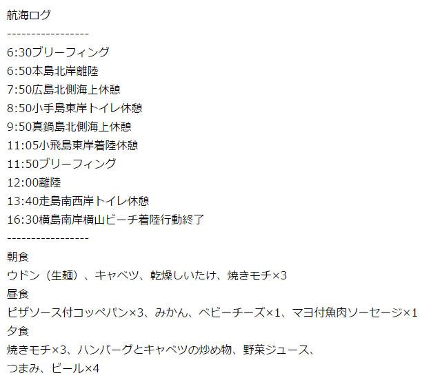 23日航海ログ.jpg