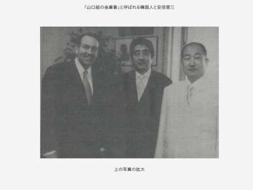 安倍首相と山口組と統一教会 Image4(1).jpg