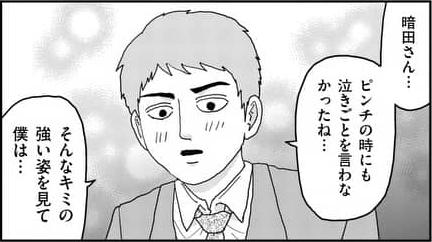 星田先輩の恋