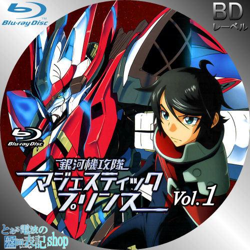 銀河機攻隊マジェスティックプリンス レーベル 第1巻 Blu-ray DVD