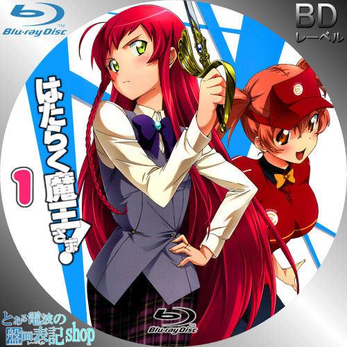 はたらく魔王さま! レーベル 第1巻 Blu-ray DVD