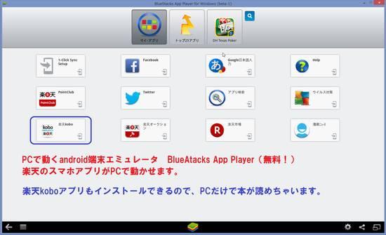 BlueStacks App Player for Windows(beta-1).JPG
