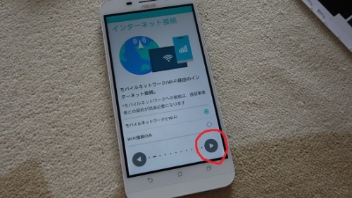 ASUS zenfone MAX 設定 (7).JPG